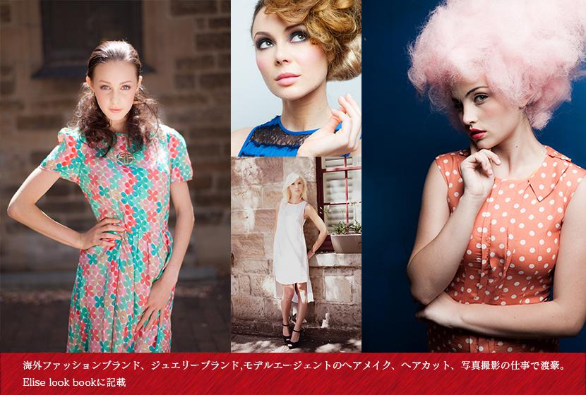 ファッションブランド撮影