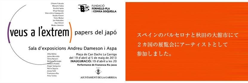 スペイン展示