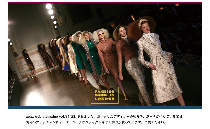 ファッションマガジン